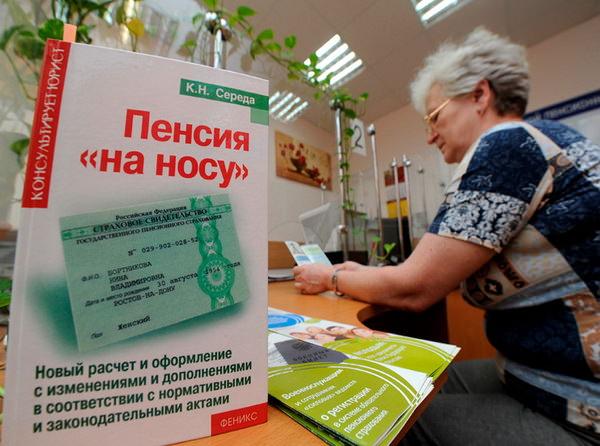 новая пенсионная формула с 1 января 2015