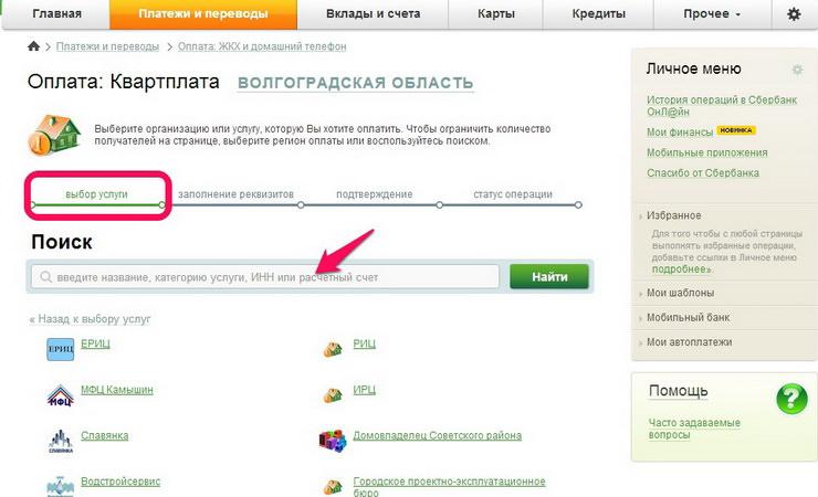 Изображение - Как платить за коммунальные услуги через интернет сбербанк 2-vybor-uslugi