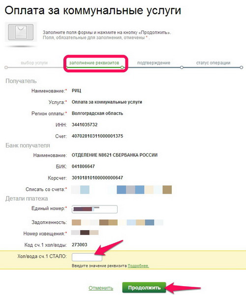 Изображение - Оплата коммунальных услуг через сбербанк онлайн 3-zapolnenie-rekvizitov-2