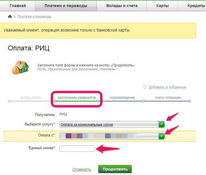 Изображение - Оплата коммунальных услуг через сбербанк онлайн 3-zapolnenie-rekvizitov
