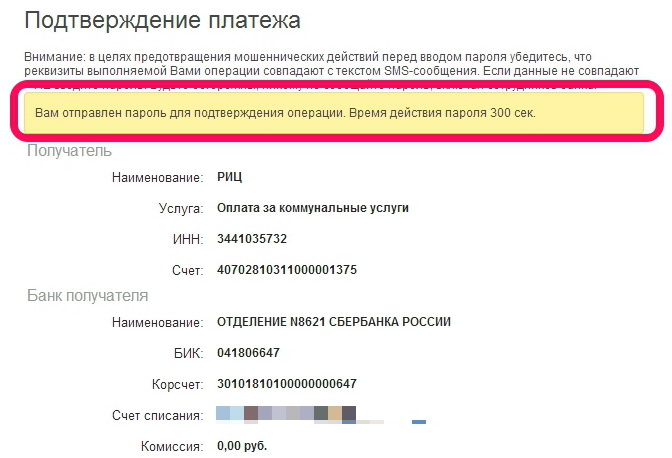Изображение - Как платить за коммунальные услуги через интернет сбербанк 4-podtverzhdenie-3