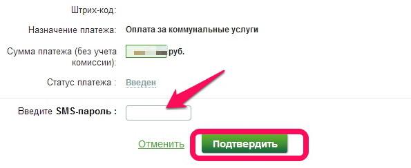 Изображение - Оплата коммунальных услуг через сбербанк онлайн 4-podtverzhdenie-4
