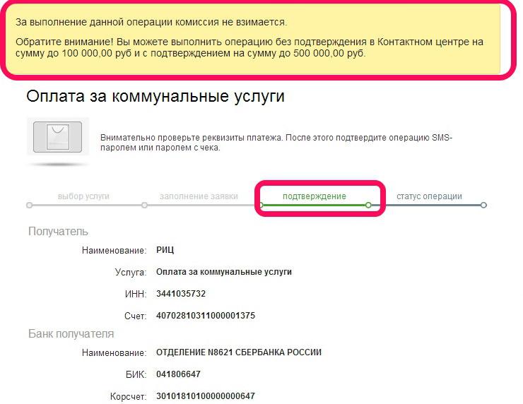 Изображение - Оплата коммунальных услуг через сбербанк онлайн 4-podtverzhdenie