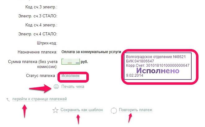 Изображение - Как платить за коммунальные услуги через интернет сбербанк 5-status-operatsii-2