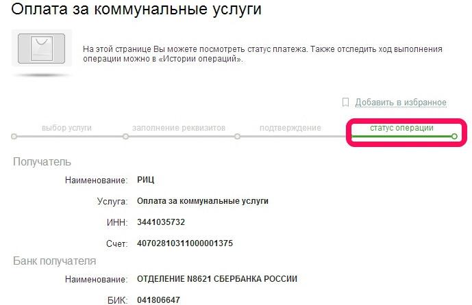 Изображение - Оплата коммунальных услуг через сбербанк онлайн 5-status-operatsii