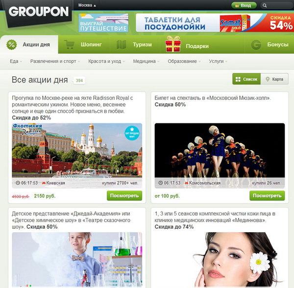Купонные сервисы в России. Купоны со скидкой на сайте Групон
