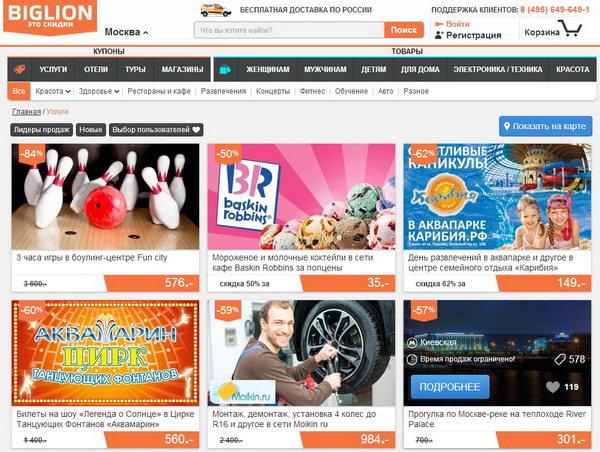 Купоны на сайте Biglion. Купонные распродажи