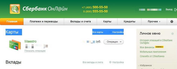 главная страница сервиса сбербанк онлайн