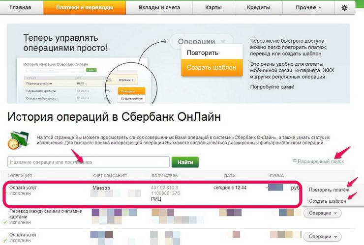 история операций в сбербанк онлайн