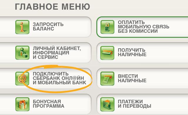 Изображение - Оплата коммунальных услуг через сбербанк онлайн kak-podklyuchit-sberbank-onlajn
