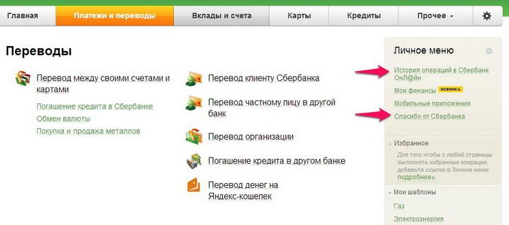 Изображение - Оплата коммунальных услуг через сбербанк онлайн lichnoe-menyu