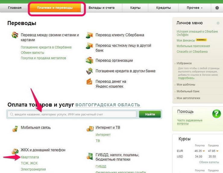 Изображение - Как платить за коммунальные услуги через интернет сбербанк oplata-kvartplaty-1
