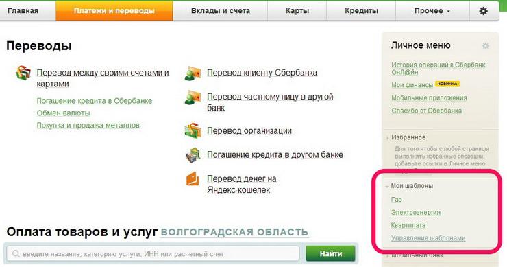 Изображение - Оплата коммунальных услуг через сбербанк онлайн shablony
