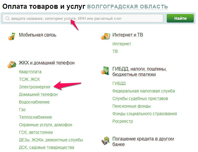 Изображение - Как платить за коммунальные услуги через интернет сбербанк svet-1