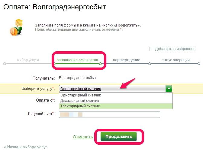 Изображение - Как платить за коммунальные услуги через интернет сбербанк svet-2