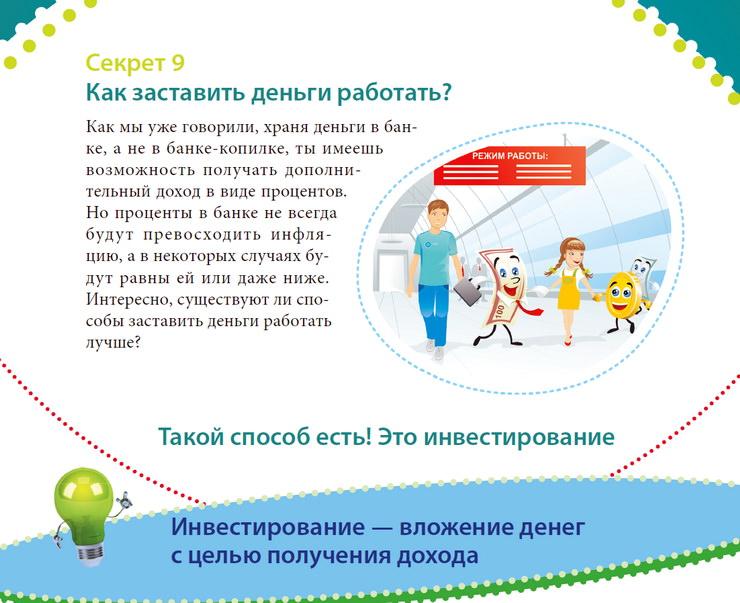 Дети и деньги 2