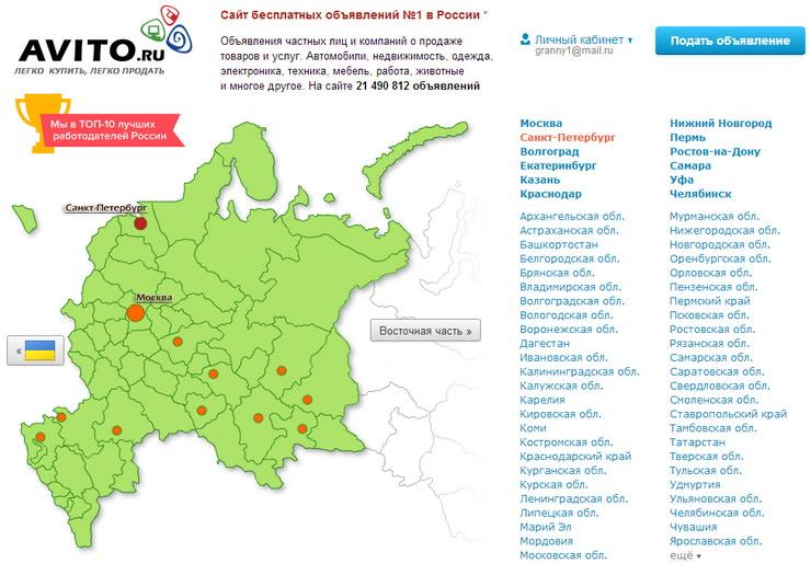 Доска бесплатных объявлений - AVITO.ru
