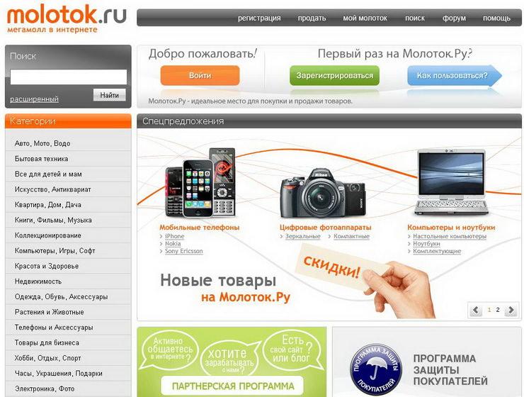 Как продать ненужные вещи через интернет. Молоток.ру