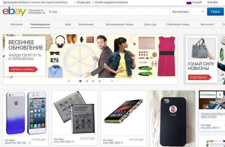 Продажа ненужных вещей через интернет аукцион eBay