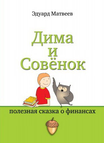 Дима и Совёнок