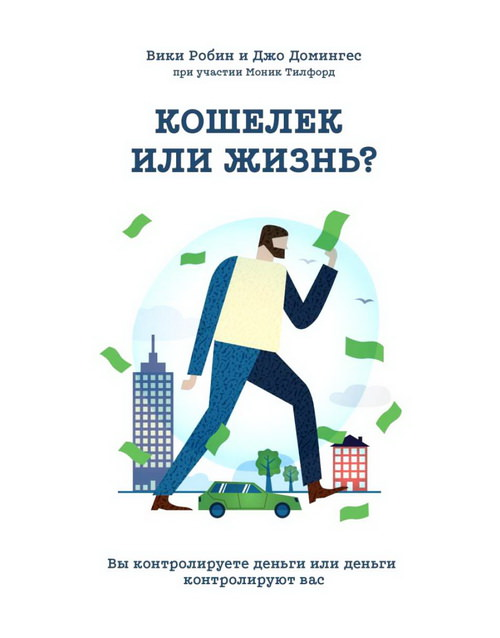 Koshelek_ili_zhizn