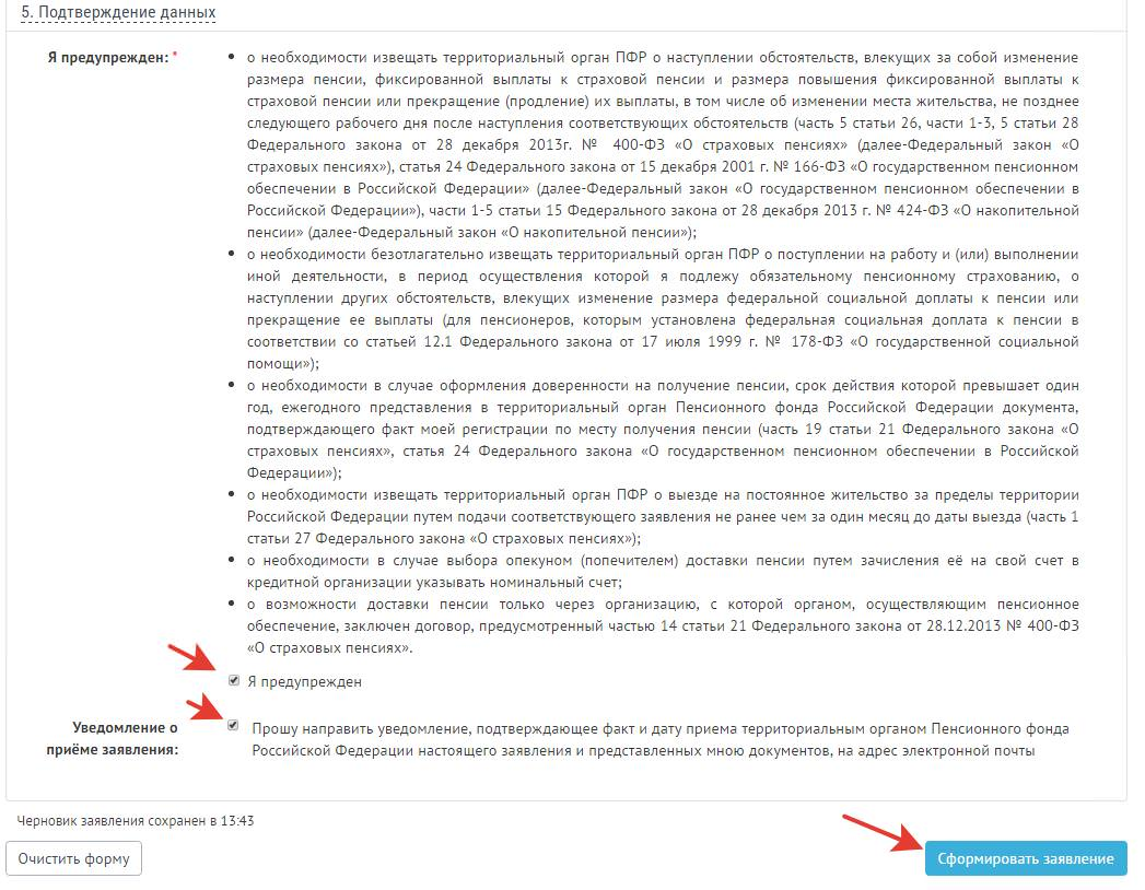 http://ecotonkosti.ru/wp-content/uploads/2016/10/pensiya-6.jpg