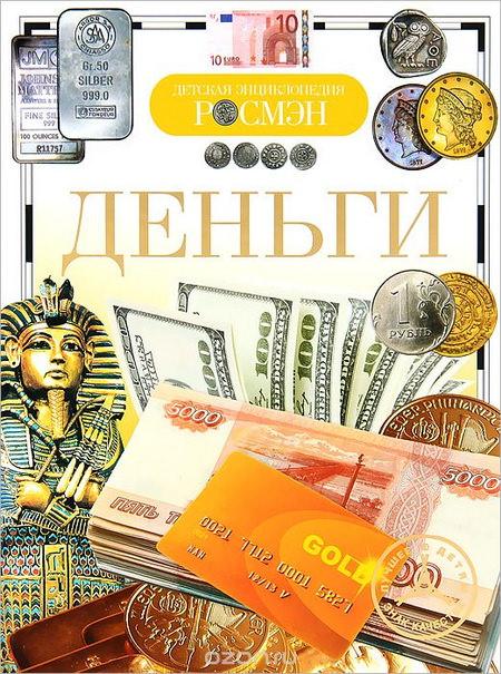 «Деньги» – Владимир Никишин
