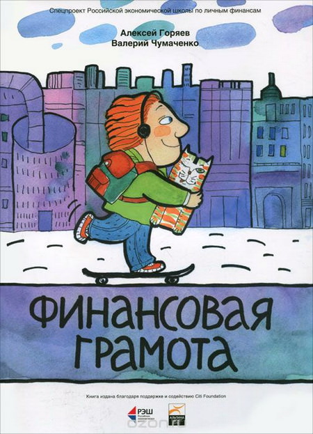 «Финансовая грамота для школьников» – Алексей Горяев и Валерий Чумаченко