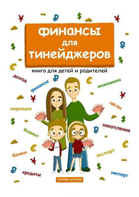 «Финансы для тинейджеров» – Попова Наталья