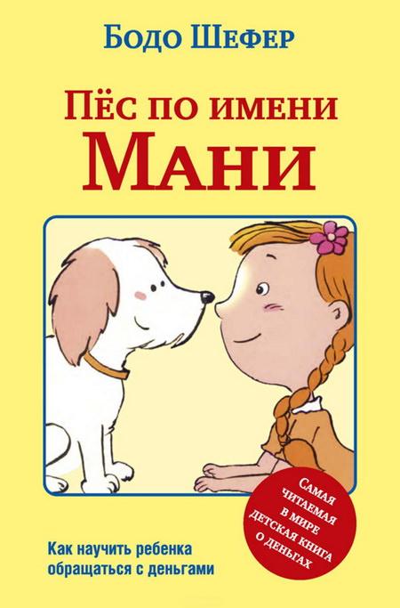 «Пёс по имени Мани или азбука денег» – Бодо Шефер