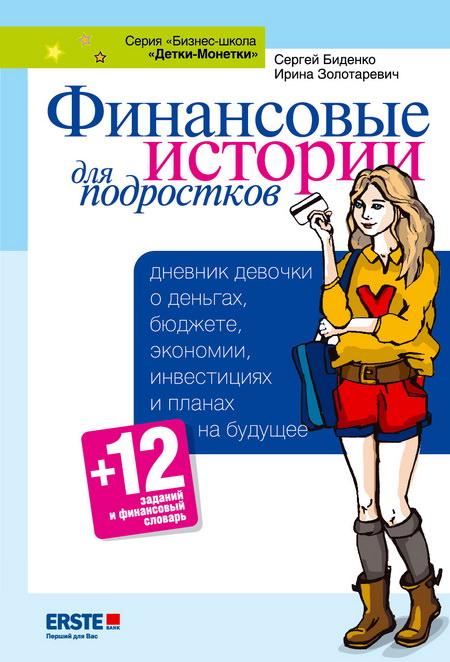 «Финансовые истории для подростков» – Сергей Бондаренко и Ирина Золоторевич