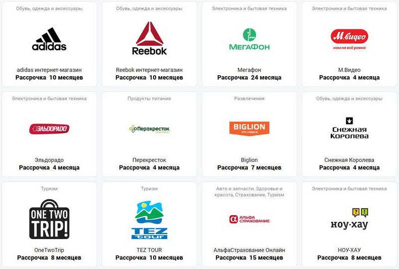 Магазины-партнеры карты рассрочки Вместо денег