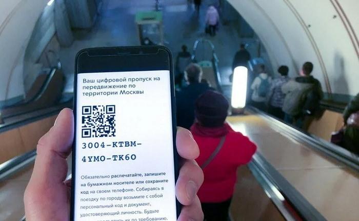 3 способа получения цифрового пропуска для перемещения по Москве