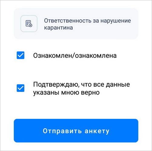 Отправка анкеты