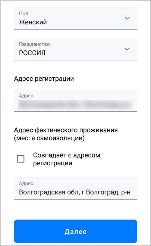 Заполнение адреса