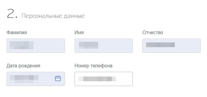 Заполнение персональных данных